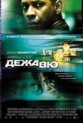 Плакат к фильму Дежавю (2006)