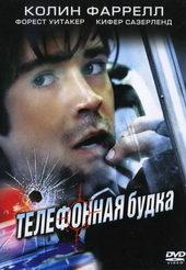 детективы лучшие фильмы список с непредсказуемой развязкой русские
