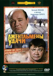 советские детективы список лучших фильмов
