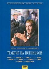 Трактир на Пятницкой (1978)