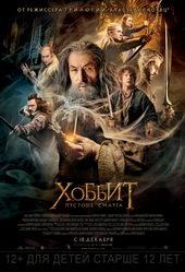 Постер к фильму Хоббит: Пустошь Смауга (2013)