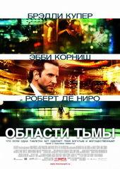 Плакат к фильму Области тьмы(2011)
