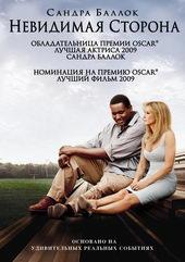 Афиша к фильму Невидимая сторона (2009)