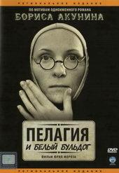 Пелагия и белый бульдог (2009)