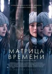 кино 2017 фантастика про космос