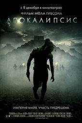 Плакат к фильму Апокалипсис (2006)