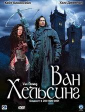 Афиша к фильму Ван Хельсинг (2004)