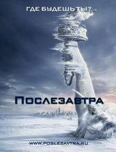 Афиша к фильму Послезавтра (2004)