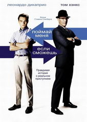 Поймай меня, если сможешь (2003)