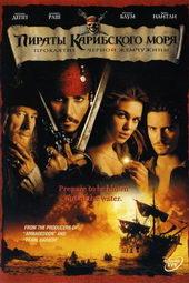 Пираты Карибского моря: Проклятие Черной жемчужины (2003)