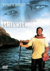 Афиша к фильму Изгой (2000)