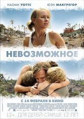 Афиша к фильму Невозможное (2012)