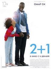 2+1 (2017)