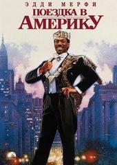 Постер к фильму Поездка в Америку (1988)
