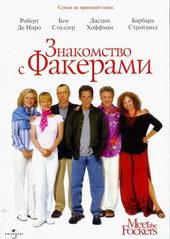 Плакат к фильму Знакомство с Факерами (2005)