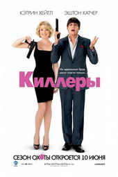 Плакат к фильму Киллеры (2010)