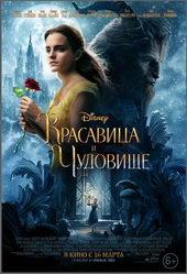 Плакат к фильму Красавица и Чудовище (2017)
