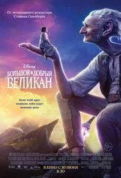 Афиша к фильму Большой и добрый великан (2016)