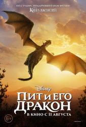Афиша к фильму Пит и его дракон (2016)