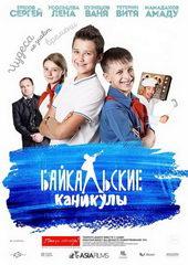 Байкальские каникулы (2016)