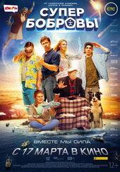 Постер к фильму СуперБобровы (2016)