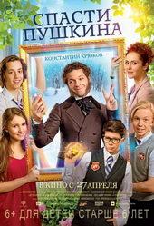 Постер к фильму Спасти Пушкина (2017)