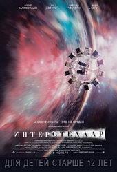 Постер к фильму Интерстеллар (2014)
