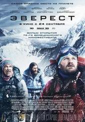 Постер к фильму Эверест(2015)