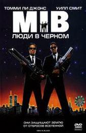 Постер к фильму Люди в черном (1997)