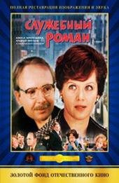 Плакат к фильму Служебный роман (1997)