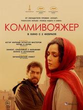 Афиша к фильму Коммивояжер (2016)