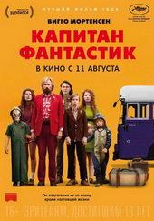 Капитан Фантастик (2016)