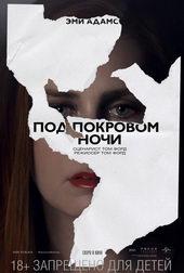 Постер к фильму Под покровом ночи (2016)