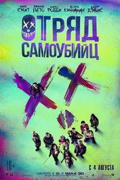 Постер к фильму Отряд самоубийц (2016)