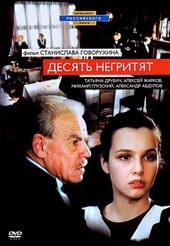 Плакат к фильму Десять негритят (1987)