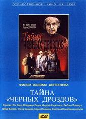 Афиша к фильму Тайна «Черных дроздов» (1983)