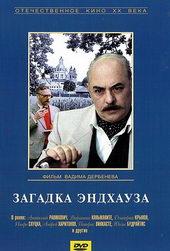 Афиша к фильму Загадка Эндхауза (1989)