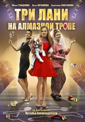 Постер к фильму Три лани на алмазной тропе (2016)
