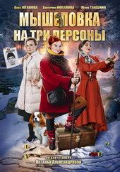 Постер к фильму Мышеловка на три персоны (2017)