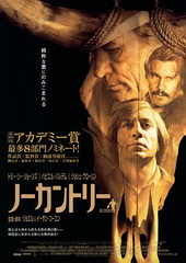 Плакат к фильму Старикам тут не место (2007)