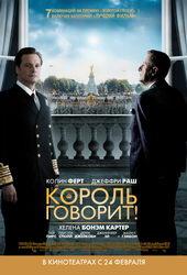Афиша к фильму Король говорит! (2010)
