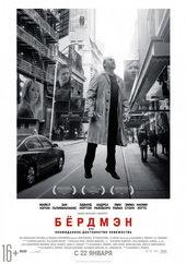 Постер к фильму Бердмэн (2014)