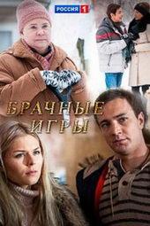 Постер к сериалу Брачные игры (2017)