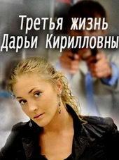 Постер к сериалу Третья жизнь Дарьи Кирилловны (2017)