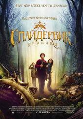 Спайдервик: Хроники (2008)