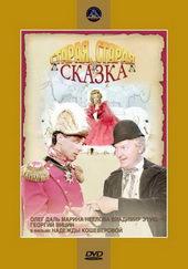 Постер к фильму Старая, старая сказка (1969)