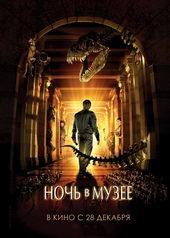 Постер к фильму Ночь в музее (2006)