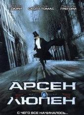 Плакат к фильму Арсен Люпен (2004)