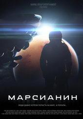 российские фильмы 2017 про космос