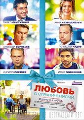 новинки русских комедий кино 2017 уже вышедшие